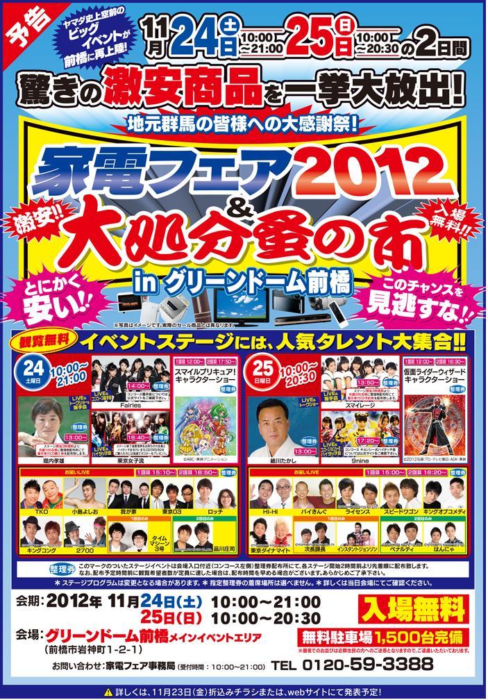 2012Yamada.jpg