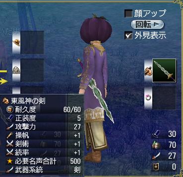 東風神の剣 1.jpg