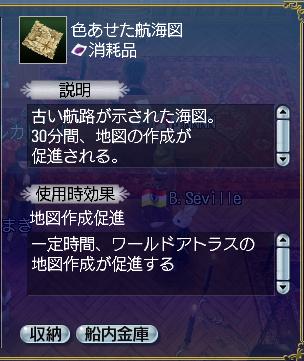 色あせた航海図 3.jpg
