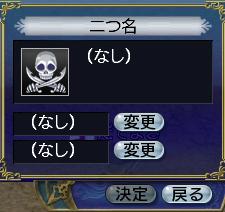 悪名側選択画面 .jpg