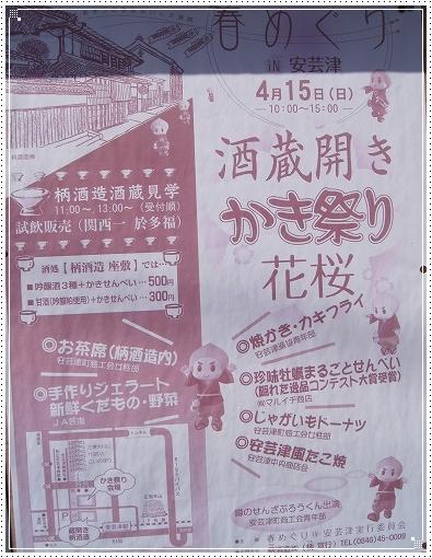 12.04.15 安芸津 正福寺 030
