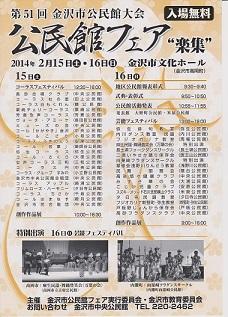 第51回金沢市公民館大会・フェア