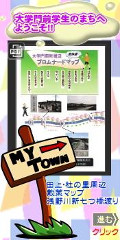 大学門前町周辺プロムナードマップ