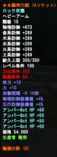 獅神乃腕 4ソケ!