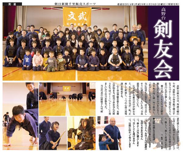 201401newspaper.jpg
