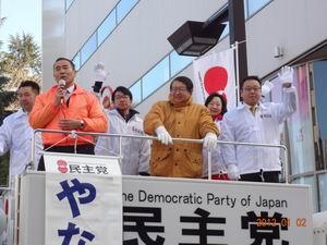 民主党栃木県連青年委員会[新春街頭宣伝]③