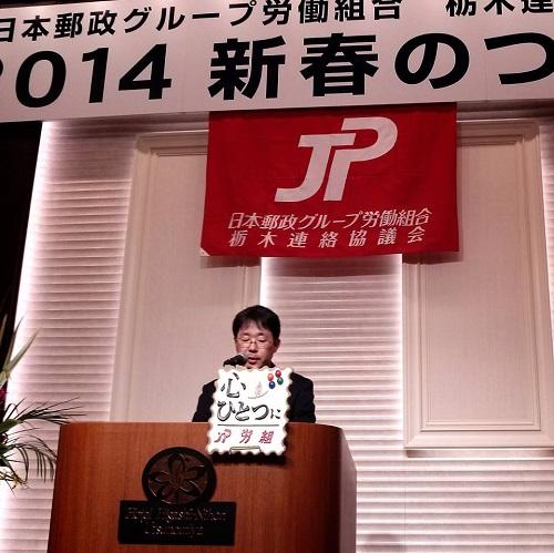 日本郵政グループ労働組合 栃木連絡協議会≪新春のつどい≫に参加!