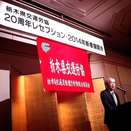 栃木県交通運輸産業労働組合協議会≪20周年レセプション・新春旗開き≫へ!①
