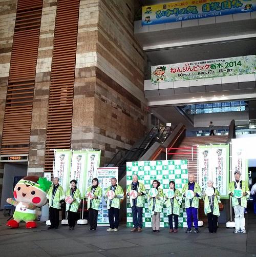 「ねんりんピック栃木2014」250日前イベント≪広報サポーター任命式≫!①