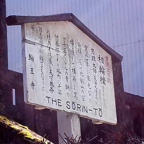 日光山 輪王寺へ!⑤