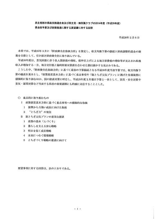 2014年度 栃木県当初予算編成・政策推進関連要望に対する回答書01