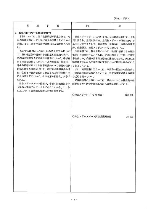 2014年度 栃木県当初予算編成・政策推進関連要望に対する回答書03