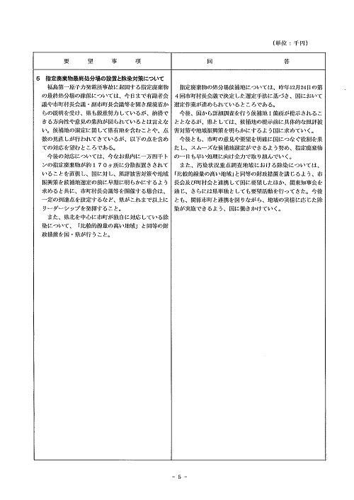 2014年度 栃木県当初予算編成・政策推進関連要望に対する回答書05