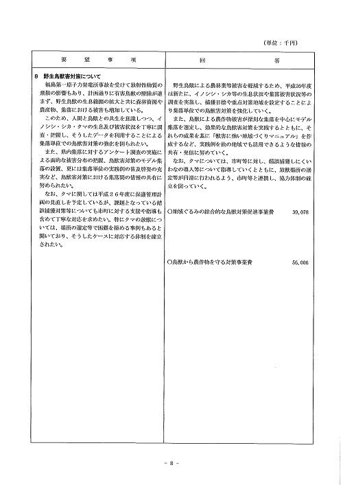 2014年度 栃木県当初予算編成・政策推進関連要望に対する回答書08