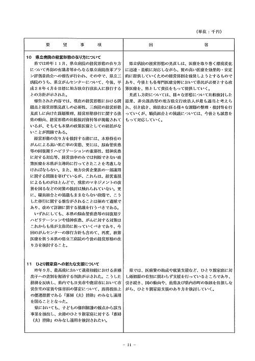 2014年度 栃木県当初予算編成・政策推進関連要望に対する回答書11