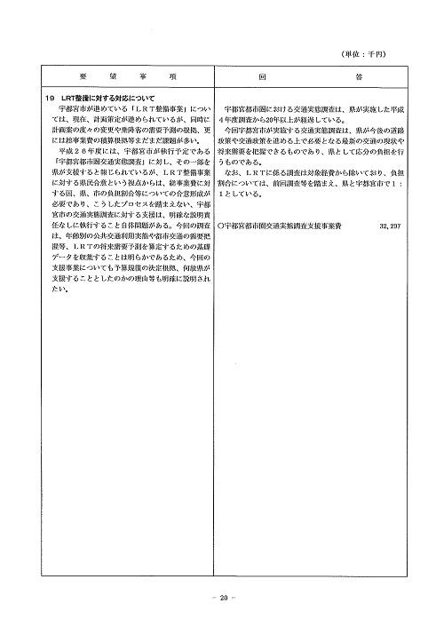 2014年度 栃木県当初予算編成・政策推進関連要望に対する回答書20