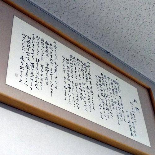 田原西小学校≪創立20周年 記念日≫に向けて!