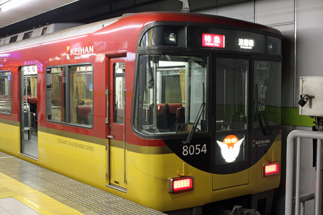 京阪8000系(出町柳駅)