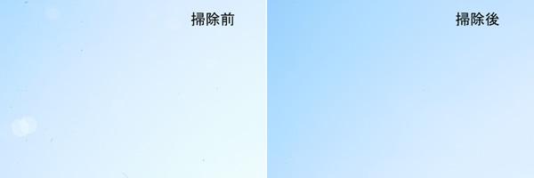 イメージセンサー掃除前後の比較