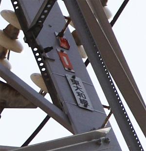 水野線17号鉄塔のプレート