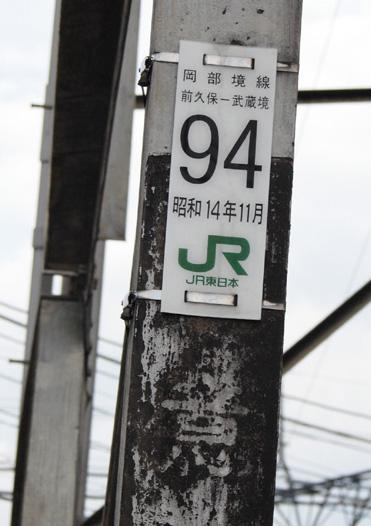 岡部境線94号鉄塔