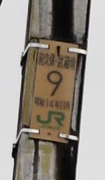 岡部境線9号鉄塔