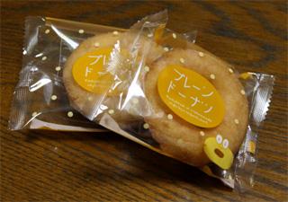 20円ドーナツ