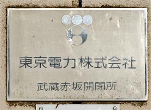 武蔵赤坂開閉所
