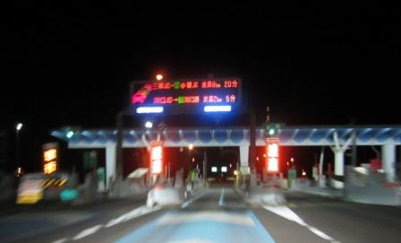 日本の路 旅のこと新4号バイパストラックバックURL