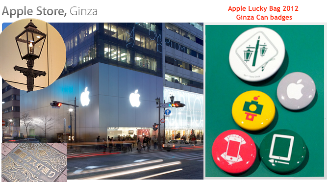 Apple-ginza.png
