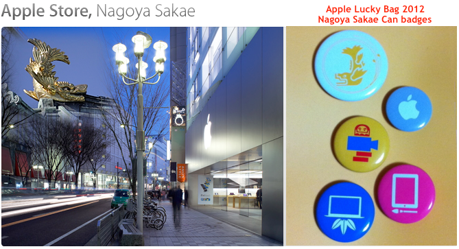 Apple-nagoya-sakae_2.png