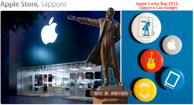 Apple-sapporo.png