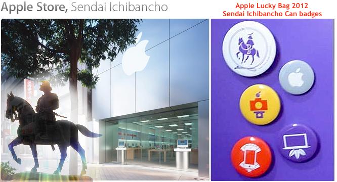 Apple-senndai-ichibancho.png