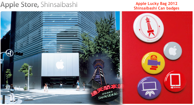 Apple-shinsaibashi.png