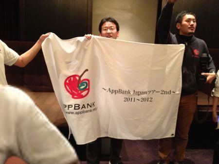 ApppBank-Nagoya-2nd_0716a.jpg