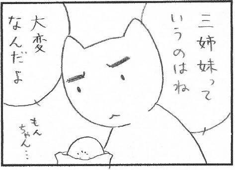 3shimai2