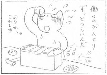 ねこ夫婦まんが たまともんちゃん-ren4