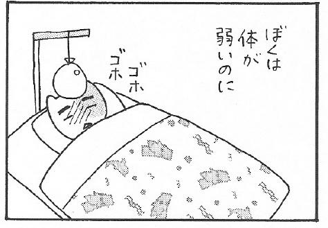 ねこ夫婦まんが たまともんちゃん-syussei0