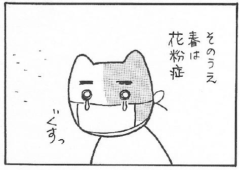 ねこ夫婦まんが たまともんちゃん-syussei3