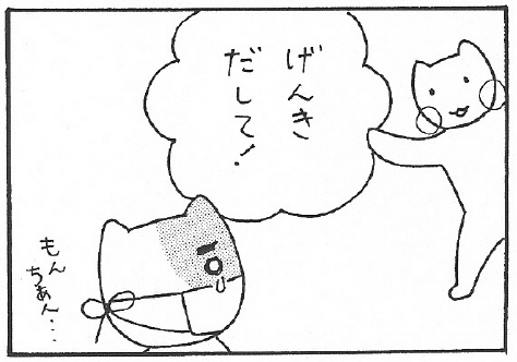 ねこ夫婦まんが たまともんちゃん-syussei5