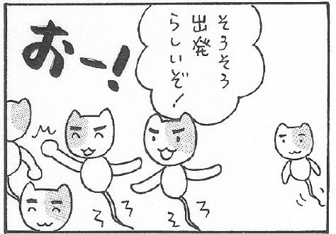 ねこ夫婦まんが たまともんちゃん-syussei12