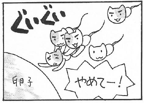 ねこ夫婦まんが たまともんちゃん-syussei18