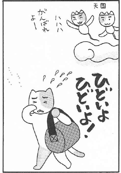 ねこ夫婦まんが たまともんちゃん-syussei19