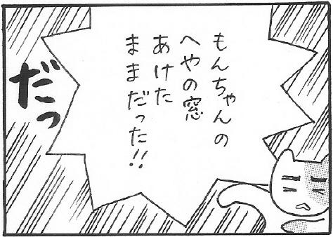 ねこ夫婦まんが たまともんちゃん-daijyoubu4