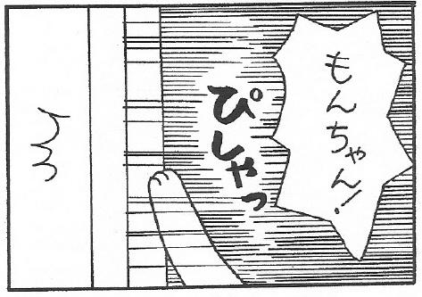 ねこ夫婦まんが たまともんちゃん-daijyoubu5