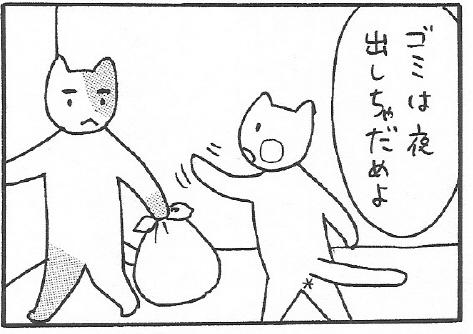 ねこ夫婦まんが たまともんちゃん-gomi1