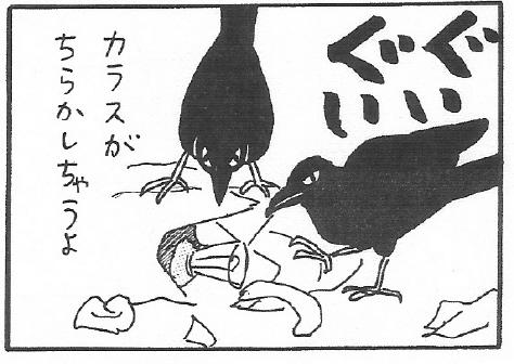 ねこ夫婦まんが たまともんちゃん-gomi2