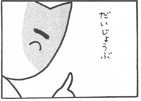 ねこ夫婦まんが たまともんちゃん-gomi3