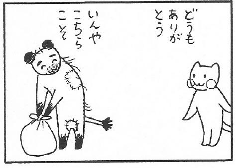 ねこ夫婦まんが たまともんちゃん-aisatsu1