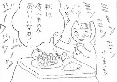 ねこ夫婦まんが たまともんちゃん-touhi2